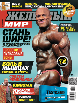 Fitmag.ru кленбутерол влияют ли стероиды на бесплодие