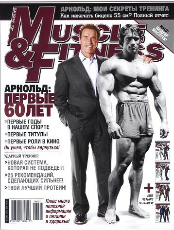 мускул энд фитнес 2001 3