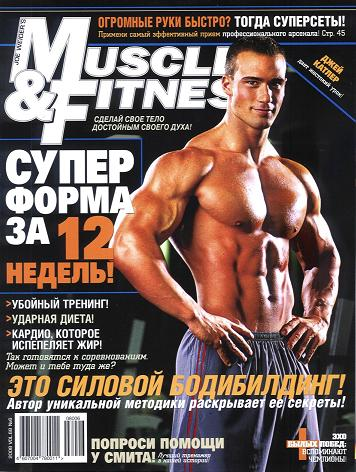 Журнал мужская сила