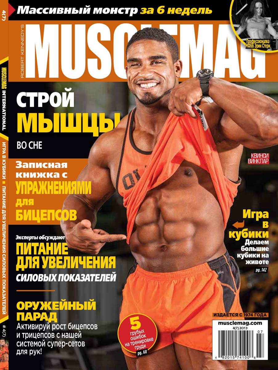 MuscleMag �4(7) 2013