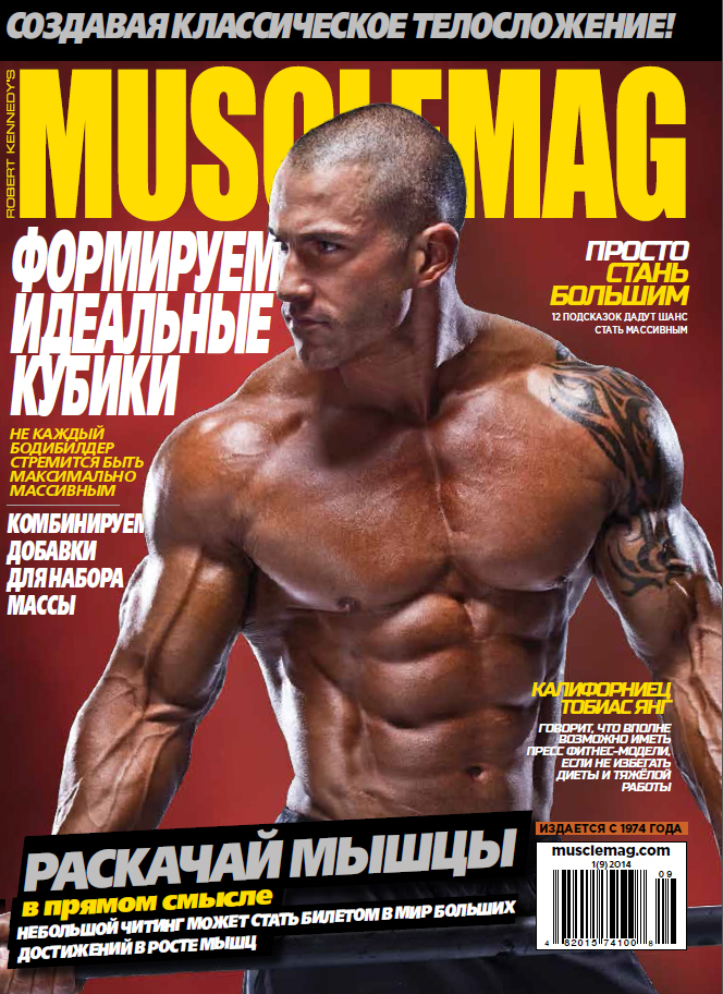 MuscleMag �1(9) 2014
